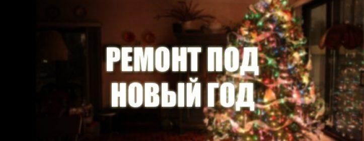 Ремонт под Новый Год