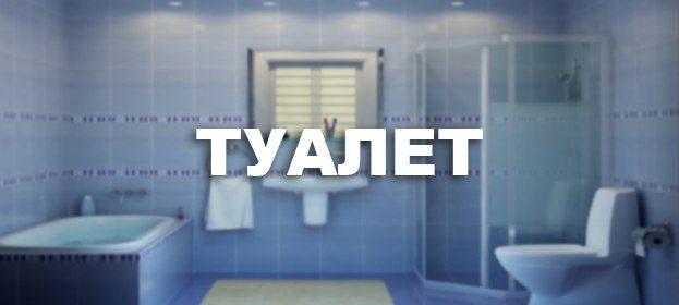 Дела туалетные - дела унитазные