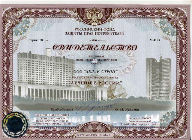 Сертификат Делар Строй